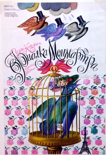 Birdcage, Anonymous Artists