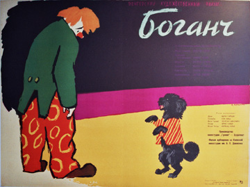 Clown and a  Dog, A. Kopyemkuh