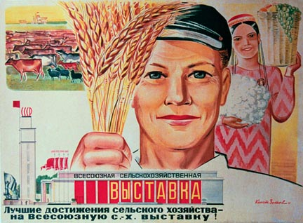 Farming Horizontal - (Russian), Anonymous Artists